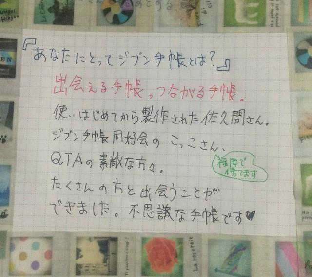 戸田さんにとってジブン手帳とは