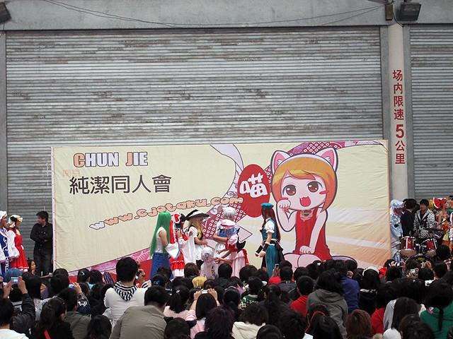 第七届南京纯洁同人会_和邪社127