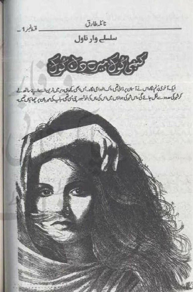 kabhi kook mere dil kook is a very well written complex script novel which depicts normal emotions and behaviour of human like love hate greed power and fear, writen by Naila Tariq , Naila Tariq is a very famous and popular specialy among female readers