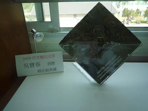 吳寶春得獎獎牌
