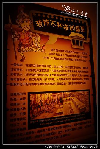 中正紀念堂羅馬帝國 (24)