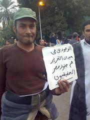 الموجودين في ميدان التحرير هم جنود الحقيقيون
