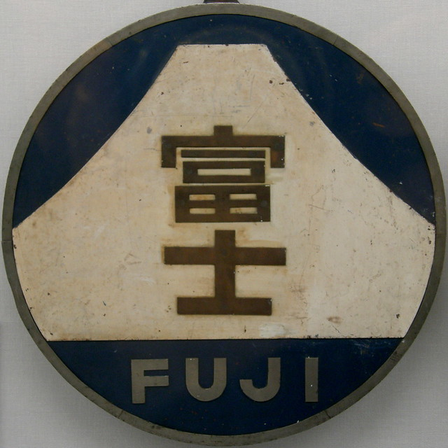 Photo:#1409 Fuji (富士) head plate By Nemo's great uncle