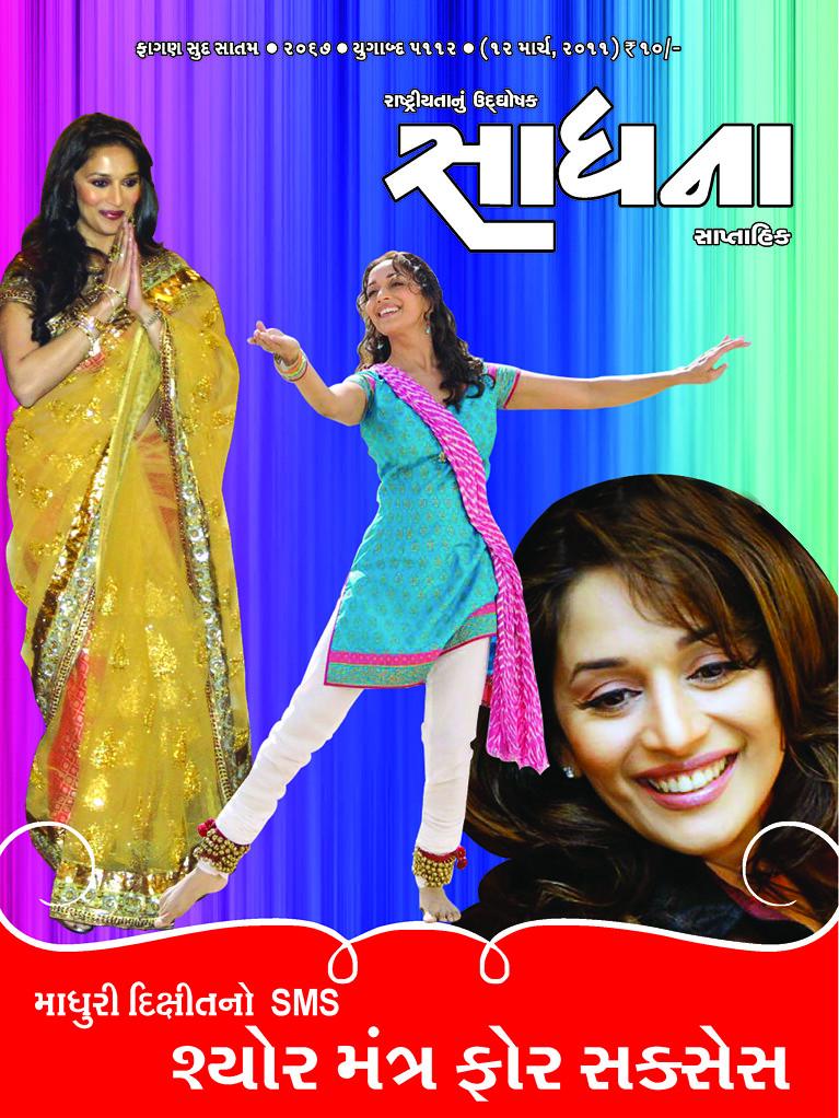 madhuri dixit, sadhana weekly magazine