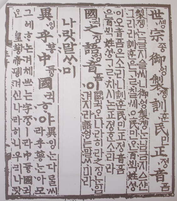 한국의 훈민정음 일부(Hunminjeongeum,the Korean script)
