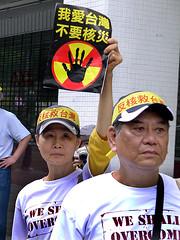 309反核遊行,民眾高舉反核海報。