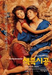 色即是空 색즉시공  (2002)