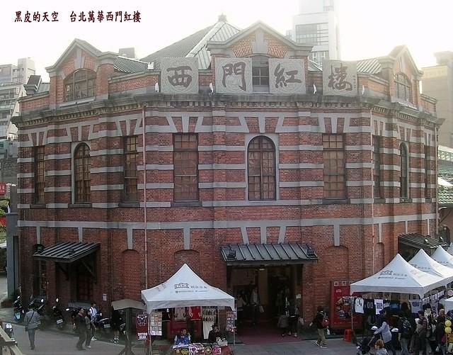2011 0313台北萬華西門紅樓001