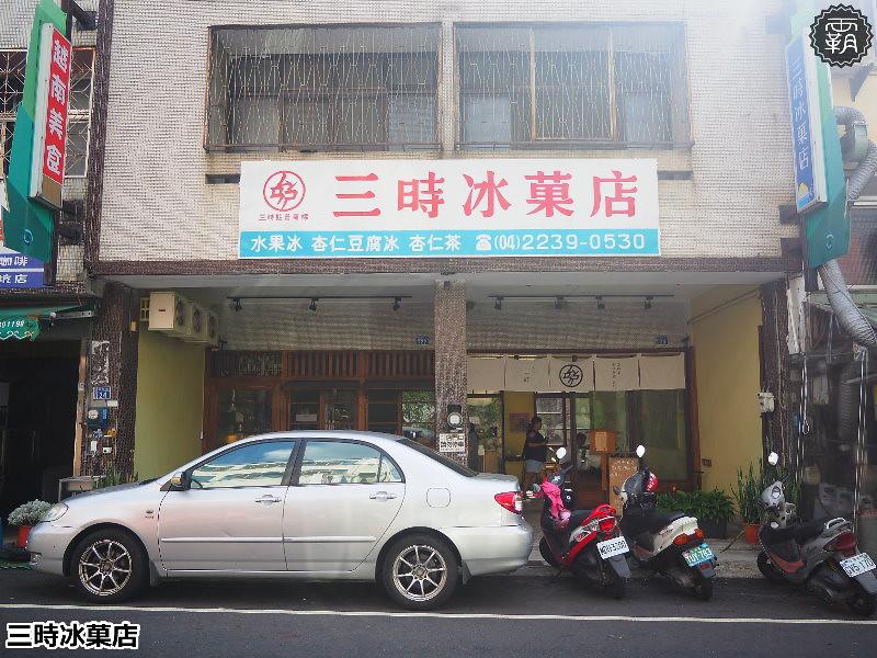29836554140 532906207a b - 三時冰菓店,台灣水果台灣茶碰撞出杏仁豆腐冰新滋味~(已歇業)