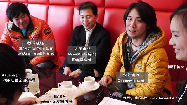 黑岩 Fractale NicoNico Anisama 高达00-日本动漫产业三巨头和邪社帝都专访