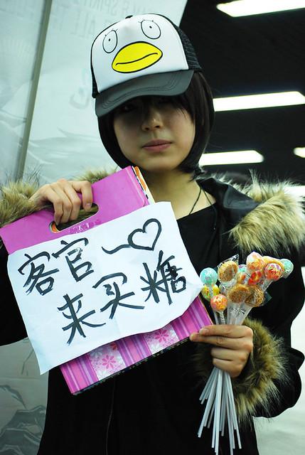 北京MYC第二次游园会月饼_和邪社023