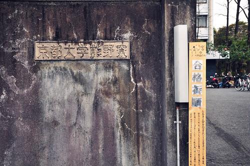 京都大学熊野寮