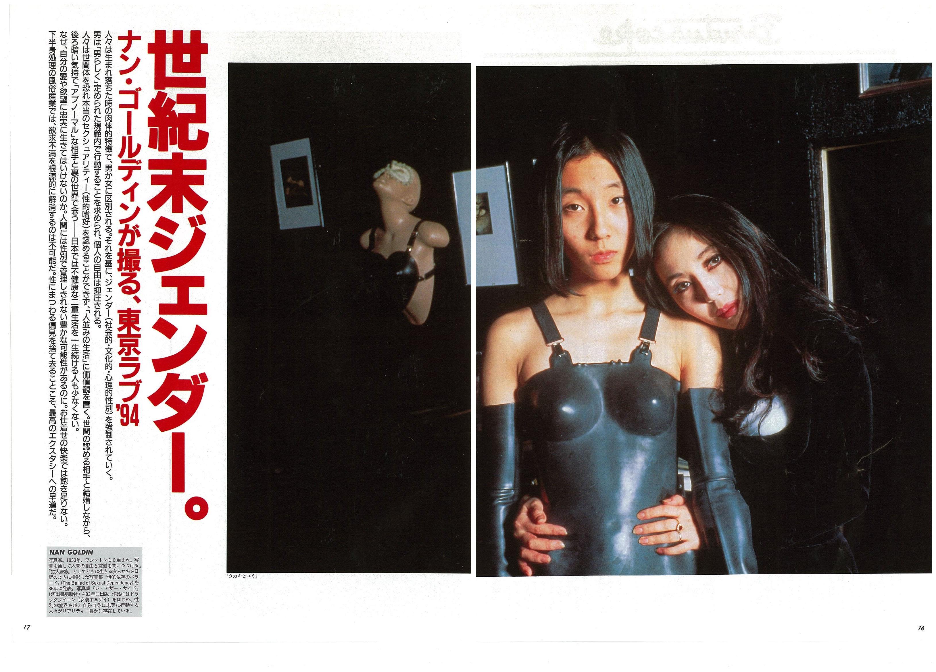 19941115 BLUTUS中