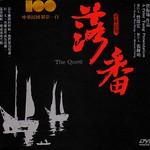 落番(DVD).jpg