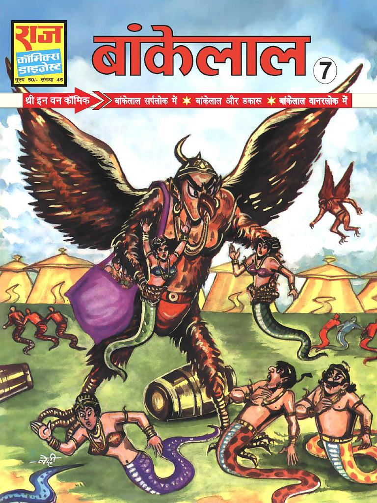 Hindi Comics - 11