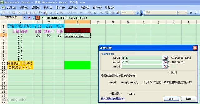 Excel来计算数量、单价和总金额