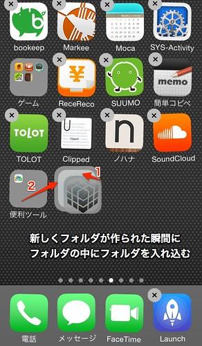iOS 7.1 folder in folder