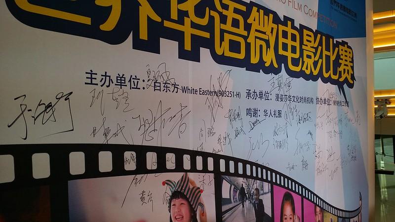通过『世界华语微电影比赛』挽救每天被堕掉的120,000个无辜小生命! 13978495811_b4b2dbb358_c
