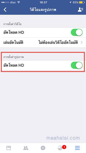 Lightroom Mobile upload facebook HD