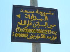 Projet de nouvelle mosquée à l'entrée de Ghar El Melh