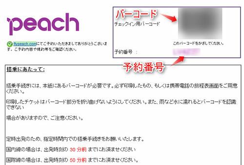 peach_mail
