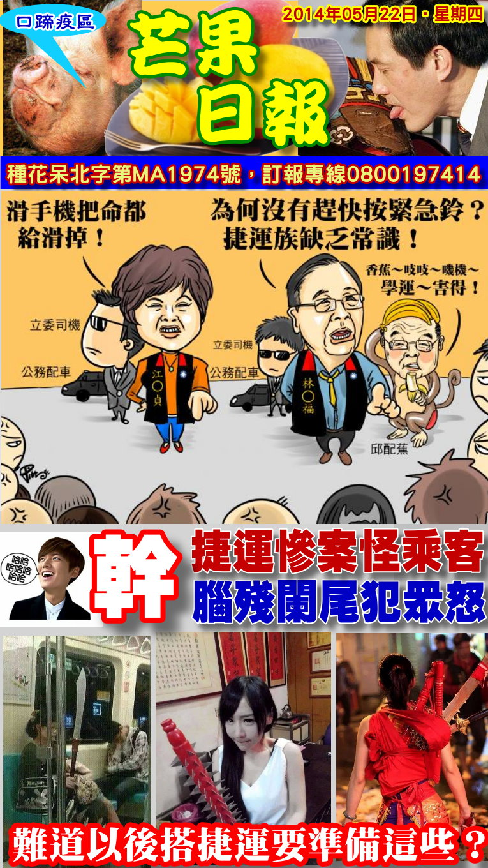 140522芒果日報--藍教語錄--捷運慘案怪乘客,腦殘闌尾犯眾怒
