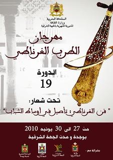 festival de la musique Gharnati à oujda