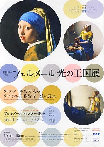 「フェルメール 光の王国展」パンフレット by Poran111