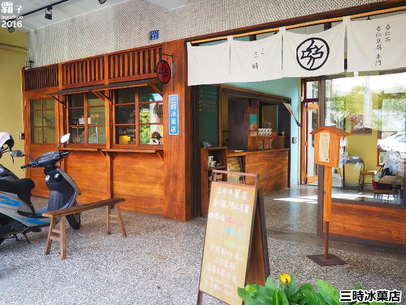 30017435482 f9788a3fdf b - 三時冰菓店,台灣水果台灣茶碰撞出杏仁豆腐冰新滋味~(已歇業)
