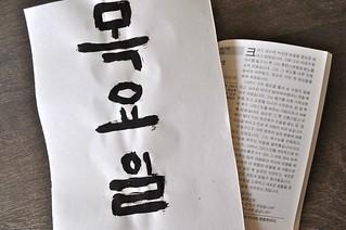 koreancalligraphy