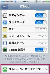 iCloudの設定(2)