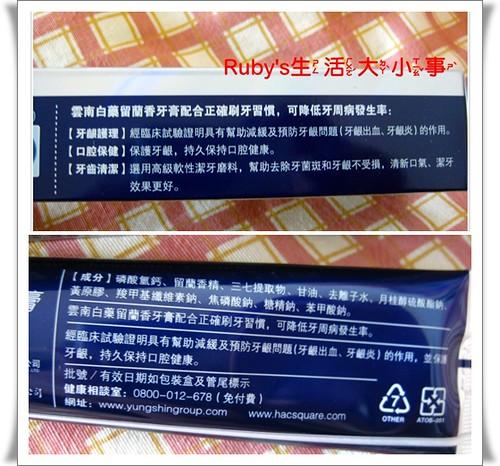 雲南白藥牙膏 (8)