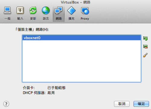 virtualbox-add-host-only-nic