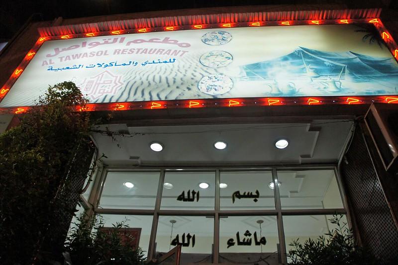 Yemeni style Al Tawasol Restaurant, Diera