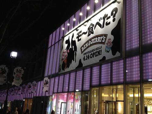 表参道ヒルズはベン&ジェリーズにジャックされている。@BEN&JERRY'S(ベンアンドジェリーズ)表参道ヒルズ店