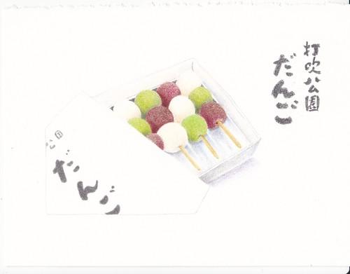 2012_05_06_utsubuki-kouen-dango_03