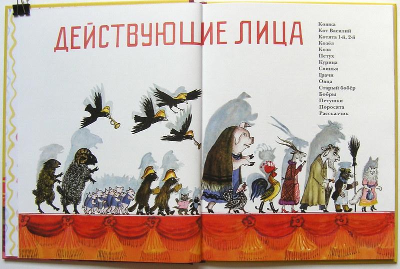 Учебник по истории 6 класс история россии читать онлайн попов и киселев