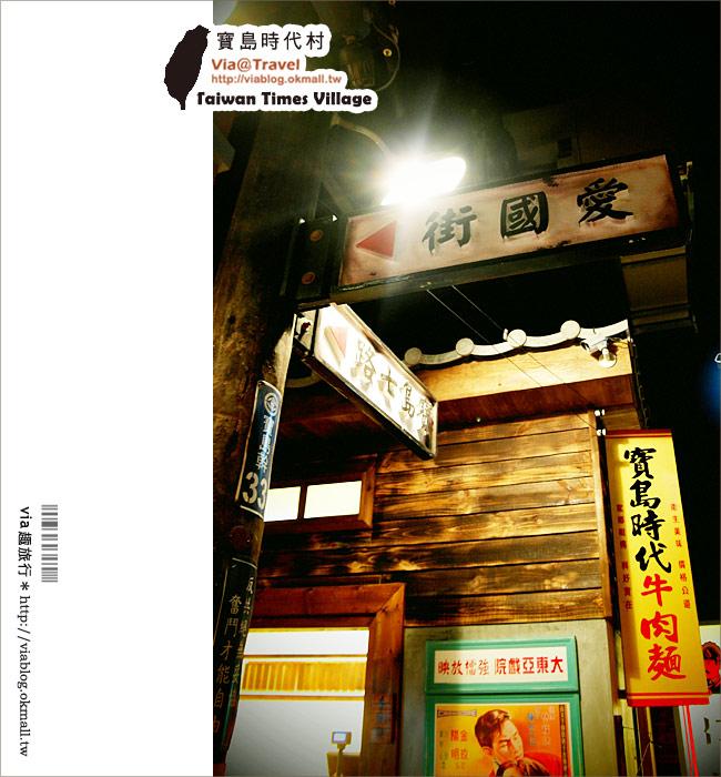 【寶島時代村】南投草屯的新樂點!前半區~台灣古厝老街建築群!(上)1-19