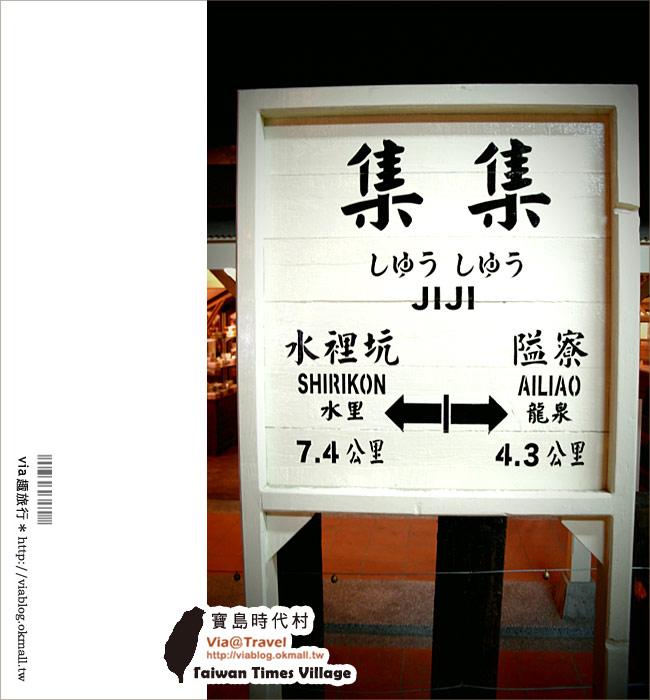 【南投寶島時代村】園區後半段~把三合院廣場和集集車站都搬進來啦!(下)4