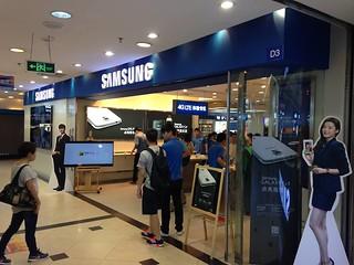 중국 내 삼성전자 판매점 - 전지현