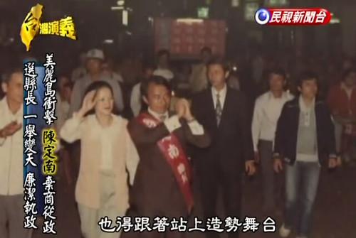 圖截圖自,民視 台灣演義:陳定南傳 20120722