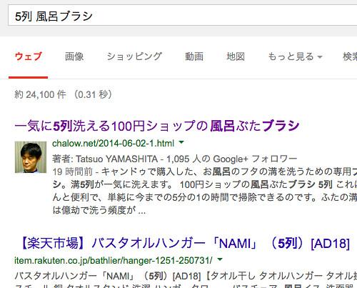 グーグル検索結果に著者情報