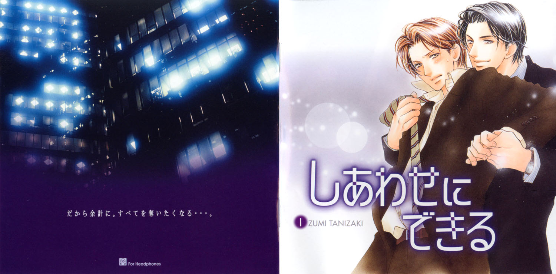 Shiawase ni Dekiru Series (1)