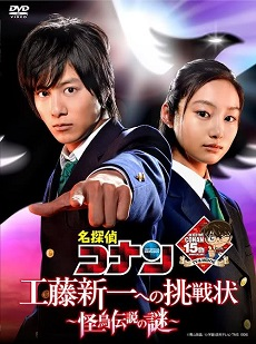 Detective Conan: Kudo Shinichi e no Chousenjou [Live Action] - Challenge to Kudo Shinichi: Riddle of the Mysterious Legendary Bird | Detective Conan: Kudo Shinichi e no Chousenjou ~Kaichou Densetsu no Nazo~ (2011)