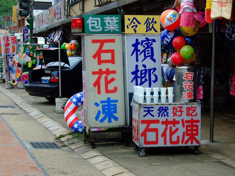沿路有不少賣石花凍的店家