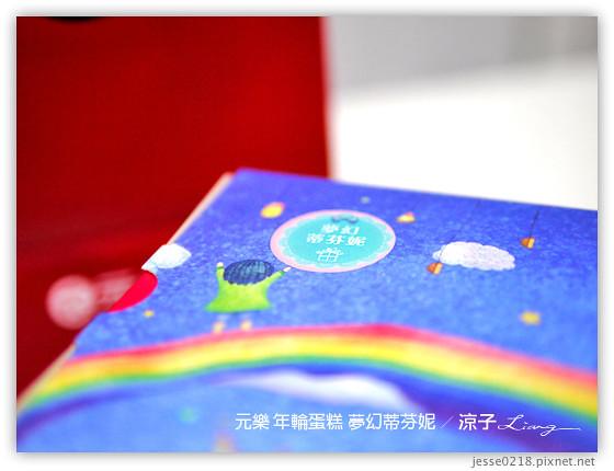 元樂 年輪蛋糕 夢幻蒂芬妮 4