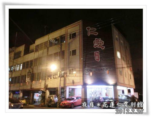 120225-仁愛別館