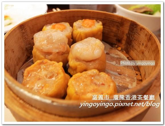 嘉義市_廣隆香港茶餐廳20120511_R0061044