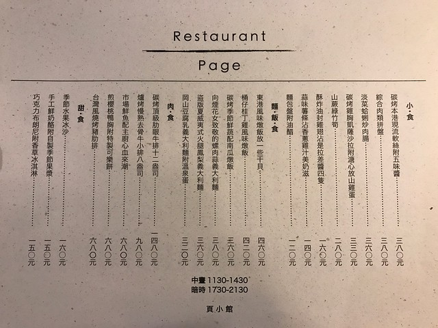 20160930 Restaurant Page 頁小館@台北