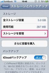 iCloudの設定(3)